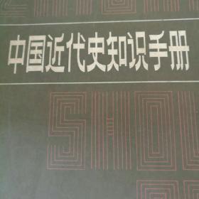 中国近代史知识手册