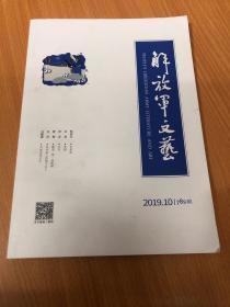 解放军文艺2019.10.789期