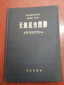 中国科学院动物研究所昆虫图册第三号:天敌昆虫图册