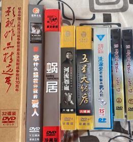 正版电视剧《新拿什么拯救你我的爱人》DVD《河流如血》DVD《五星大饭店》DVD《最爱是你》DVD《影视作品精选集》DVD