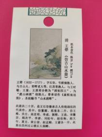常熟博物馆 书签  清 王翚 仿古山水册