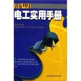 简明电工实用手册(修订版)
