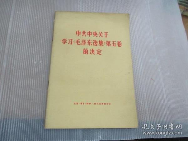 中共中央关于学习《毛泽东选集》第五卷的决定