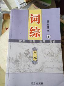 词综(全十册)