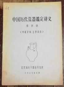 1985年《中国历代瓷器鉴定讲义》16开写刻插图油印本146页,书中少数页面有笔划书写痕迹