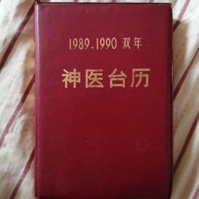 1989-1990双年 神医台历