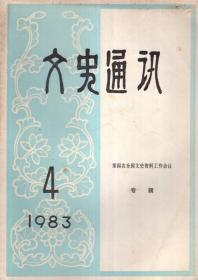 文史通讯1983年第4期.总第16期