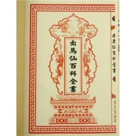 出马仙百科全书 出马仙基础入门知识 线装本珍藏