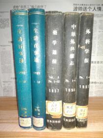 1989年、1990年《生活百事通》1-12期精装合订本