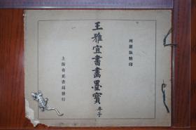 有正书局,明王雅宜书画墨宝,珂罗版精印