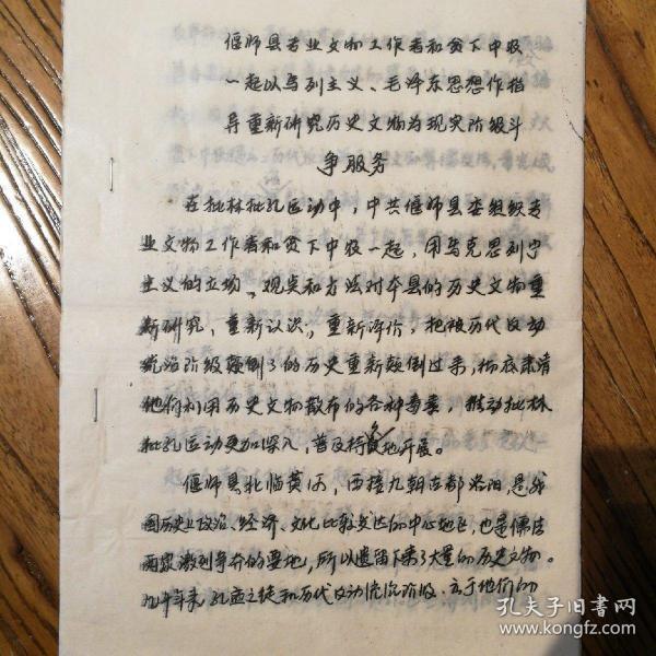 文革时期 手写油印版资料 14页
