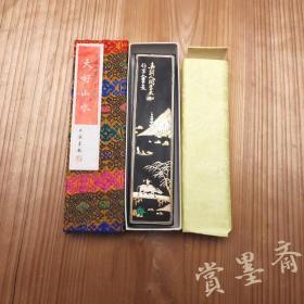大好山水70年代上海墨厂出品老2两69克葵花头油烟101老墨锭N611