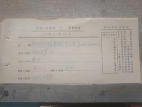 老杂纸收藏 中国人民银行信汇申请书 填写日期1951年10月22日