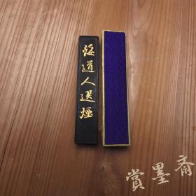 清末民国药儯斋著作墨古墨27g老1两徽歙曹素功荛千氏老墨锭N620