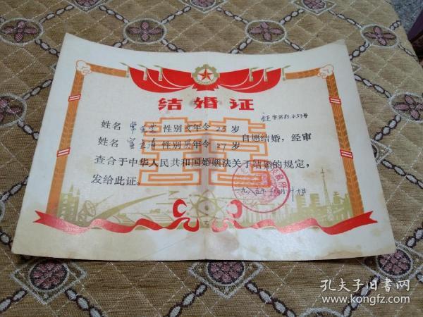 85年老结婚证---(图案精美,漂亮!)
