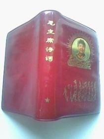 红色塑料片、毛主席诗词