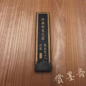 80年代徽州老胡开文老2两1锭61克超顶漆烟屯胡老墨锭残墨N628