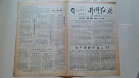 1967年北京三中,三十五中编印《井冈红旗》第一期(创刊号)