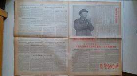 1967年首都大专院校*代表大会编印《首都红卫兵》红一号(创刊号)