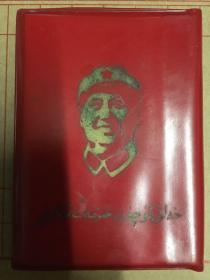 《毛主席的五篇哲学著作》维吾尔文版,100开红色塑料皮,1968年一版一印,库存10品。