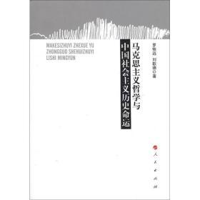 马克思主义哲学与中国社会主义历史命运