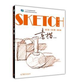 素描:造型·创意·表现