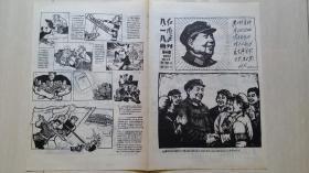 1967年河北艺师,南开大学编《八*一八红卫兵画刊》第4期(多漫画)