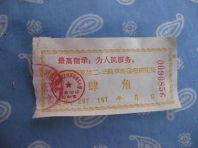 泰州市三轮车站二、三轮车客运报销凭证【有毛主席语录 面额肆角 编号0090857】