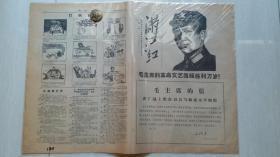 1967年中央工艺美术学院编《美术战报》第二期(有漫画)