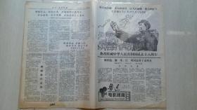 1967年《鲁迅电影战报》第三期(国庆十八周年)