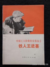 中国工人阶级的先锋战士---铁人王进喜
