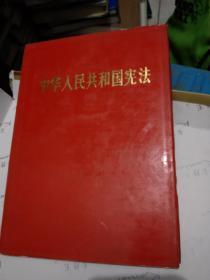 中华人民共和国宪法【精装】75年一版一印