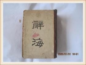 辞海 合订本(全一册)中华民国三十六年三月发行,中华 民国三十七年十月再版