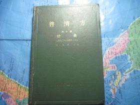 普济方.第十册.针灸