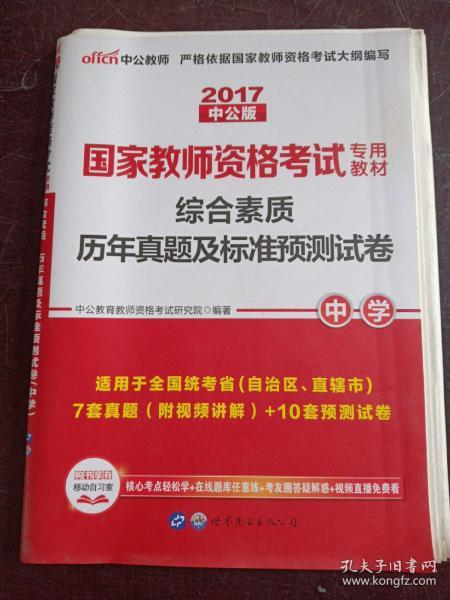 中公版·2019国家教师资格考试专用教材:综合素质历年真题及标准预测试卷中学