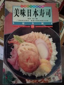 美味日本寿司:中英对照:[图集]