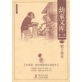 幼童文库第二集猴子借米