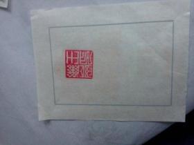 著名篆刻家中宣部教授陈高钦篆刻作品  私人印章一枚