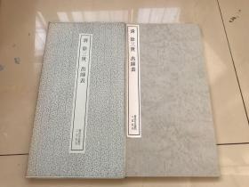 二玄社出版「清 徐三庚 出师表」一册全,品好,带原盒子