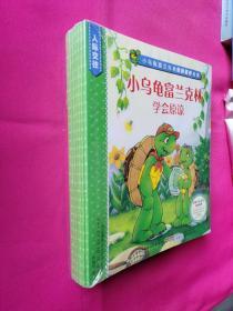 小乌龟富兰克林情商培养故事:人际交往系列(套装共8册)