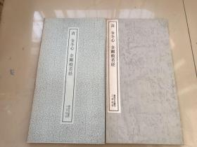 二玄社出版「清金冬心,金刚般诺经」一册全,品好,带原盒子
