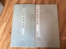 稀见二玄社出版「清 杨沂孙 龙公传在昔篇」一厚册全,带原盒子,品好