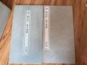 稀见二玄社出版「清邓完白,张子东銘」一厚册全,带原盒子,品好