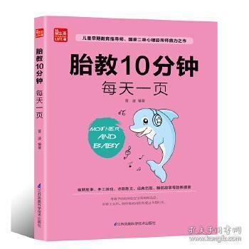 胎教10分钟  每天一页