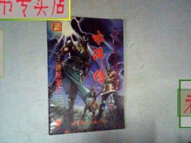 中国古典名著水浒传长篇漫画系列.三打祝家庄.三,有发票