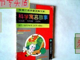 绘图汉语拼音注意文库--科学寓言故事.彩图绘画本+拼音,有发票