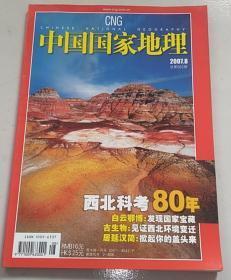 旧期刊 中国国家地理 2007年8月总第562期 西北科考80年 美国双洞记 乌江