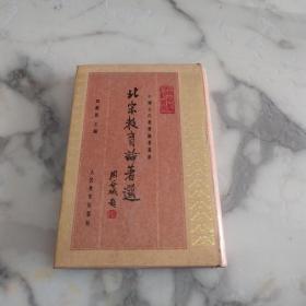 古籍整理研究委员会规划重点项目《北宋教育论著选》精装初版1800册
