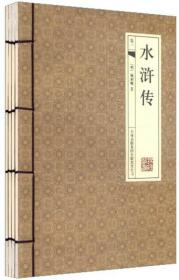 9787546359151-jw-水浒传 全四卷