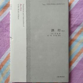 酒经译注:中国古代科技名著译注丛书